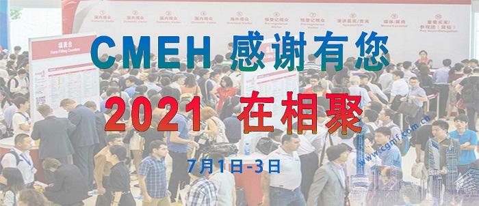 展会看点 》2021上海国际医疗器械展览会