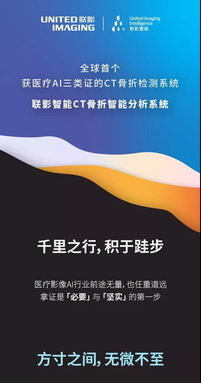 医疗AI正当红!联影医疗全球首张CT骨折医疗AI三类证!推想医疗中国肺部AI第一证!